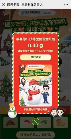 邮储银行北京分行,堆雪人,免费领取0.3元红包!