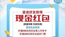 重庆欢乐谷:邀请好友免费领0.5元微信红包!